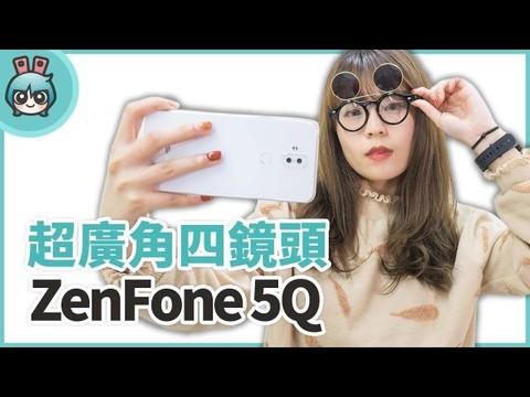最新ZenFone5Q四颗镜头实测