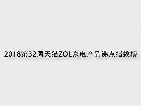2018第32周天猫ZOL家电产品沸点指数榜