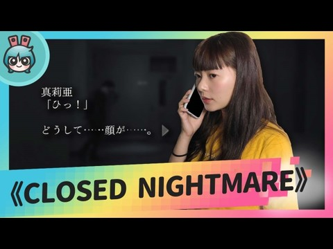 封闭的恶梦 CLOSED NIGHTMARE:週末玩什麽?