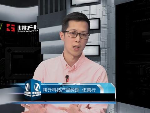 新视界竞无界 RTX时代系列访谈_耕升