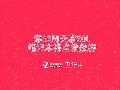 2018第36周天猫ZOL笔记本沸点指数榜