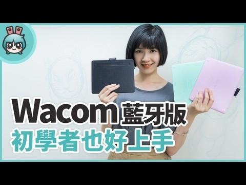 Wacom Intuos绘图板 电绘初学者开箱