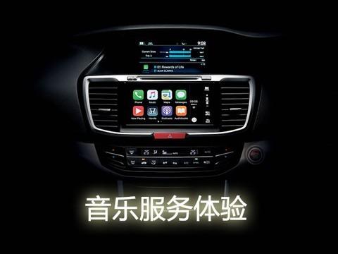 利用Carplay打造智能汽车:音乐服务
