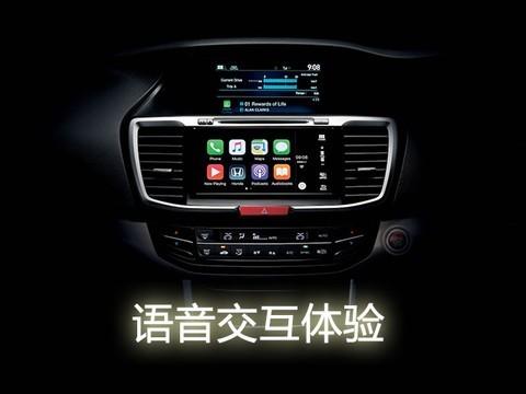 利用Carplay打造智能汽车:语音交互