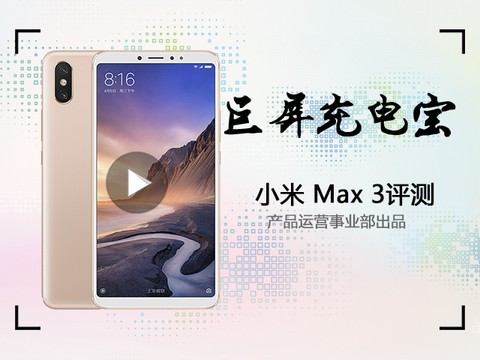 热点科技:巨屏充电宝 小米 Max 3评测