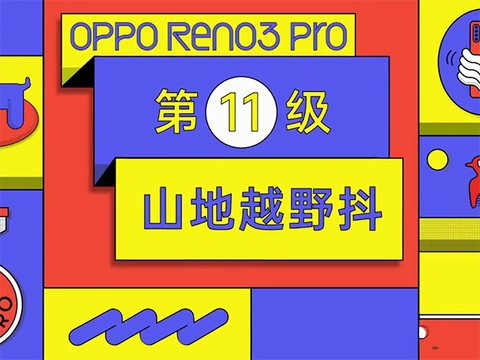 Reno3 Pro 12级防抖全运会—山地越野抖