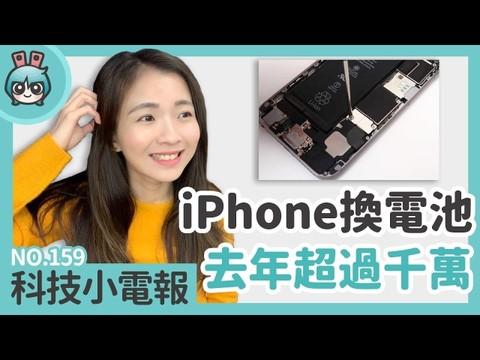 iPhone换电池过千万颗!科技小电报