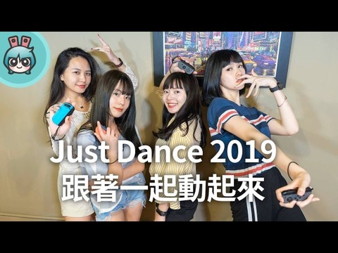 Just Dance 舞力全开 2019 少女跳起来!