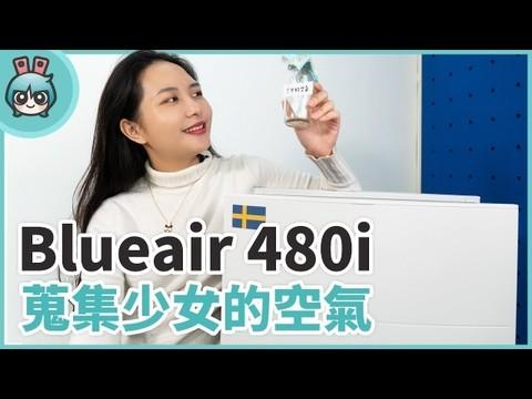 瑞典的空气? Blueair 480i空气清淨机