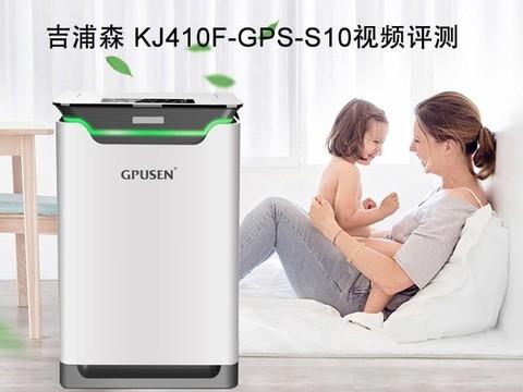 吉浦森KJ410F-GPS-S10视频评测