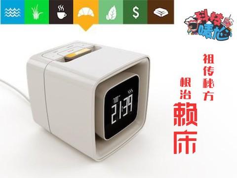科技OMG:祖传秘方 根治懒床