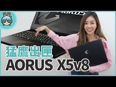 AORUS鹰派电竞笔记本X5v8