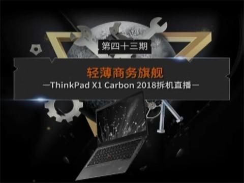 拆机Pa:Thinkpad X1Carbon2018拆机直播