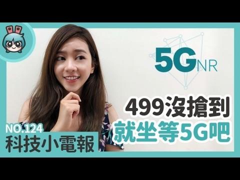5G世代即将来临? 科技小电报