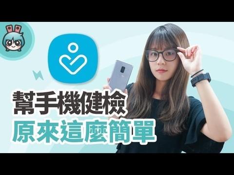 别急送修! 手机健检自己来 Samsung Members