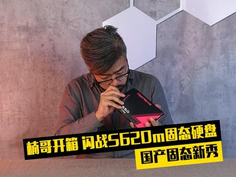 楠哥开箱:闪战S620m固态硬盘 国产固态新秀