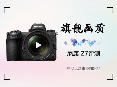 热点科技:旗舰画质 尼康 Z7微单评测