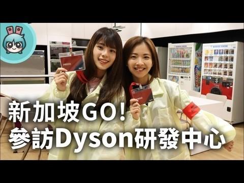 新加坡直击Dyson V10马达及科研中心!
