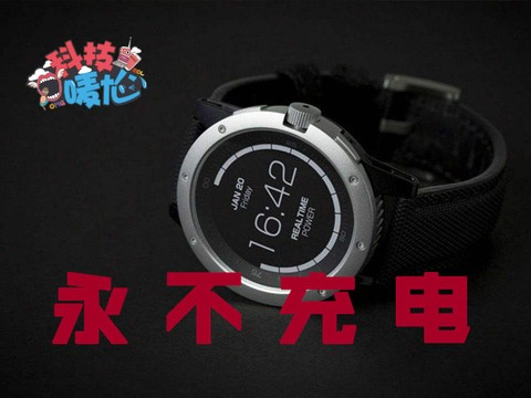科技OMG:用不充电的智能手表