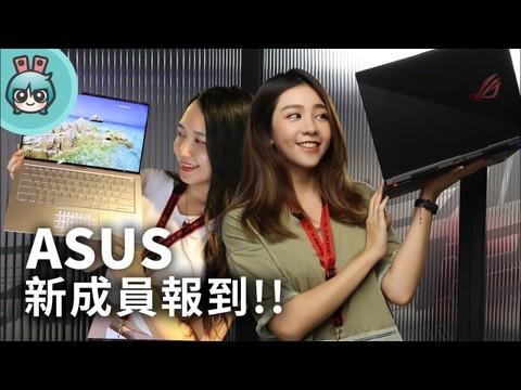 新西风之神S与ZenBook抢先玩