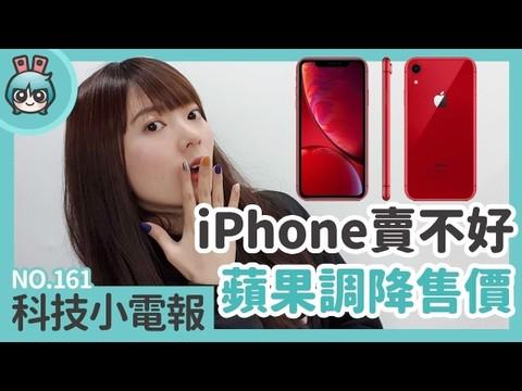iPhone卖不好 苹果将调整售价 科技小电报