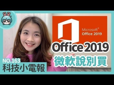 Office 2019微软说别买!科技小电报