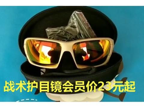 ZOL科技生活馆战术护目镜会员价23元起