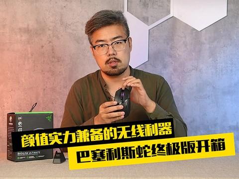 颜值实力兼备的无线利器 巴塞利斯蛇终极版开箱