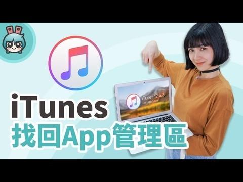 iTunes的App管理区不见了?教你把它找回来
