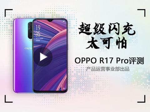 热点科技:超级闪充太可怕 OPPO R17 Pro