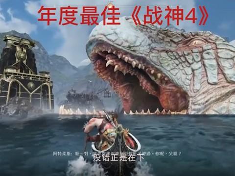 胡茬游戏:看战神4怒砍年度最佳