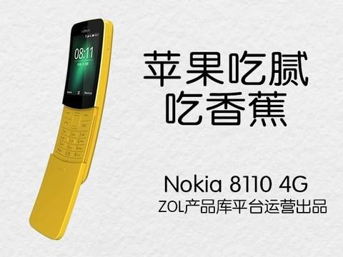 热点科技:苹果吃腻吃香蕉 Nokia 8110 4G