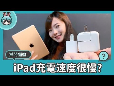 iPad充电速度很慢?獭问獭答