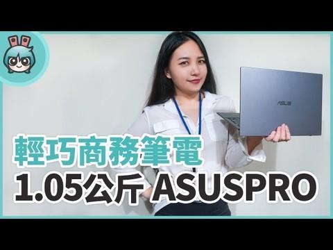 华硕ASUSPRO B9440超轻1.05Kg商务笔记本