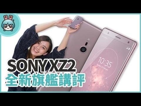 索尼XZ2设计大拐弯 你怎麽看?