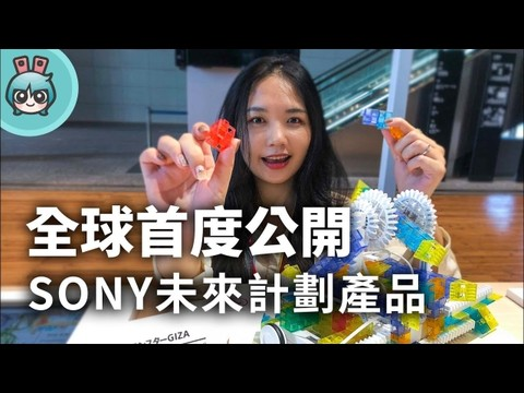 东京Vlog SONY首次公开未来黑科技