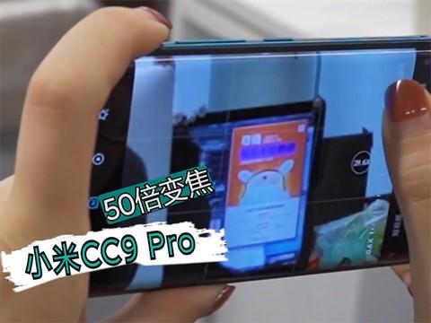 小米CC9 Pro一款精良的办公东西