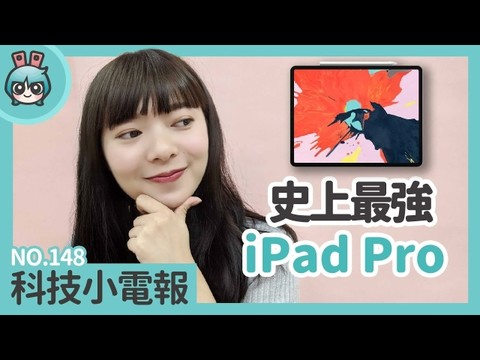 史上最强iPad Pro推出!科技小电报