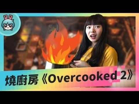友情破坏游戏《Overcooked 2》週末玩什么?