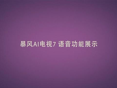 暴风AI电视7语音功能展示