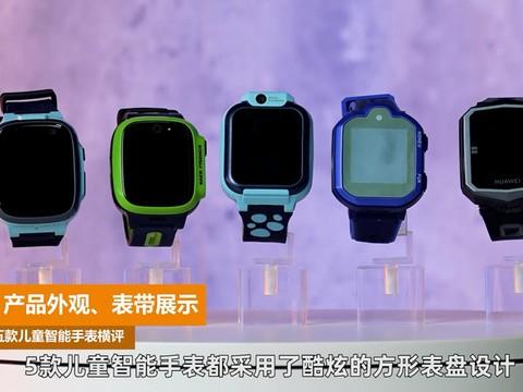 五款儿童智能手表 哪款最值得为孩子购买?