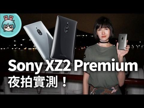 索尼超旗舰XZ2 Premium黑科技夜拍实测