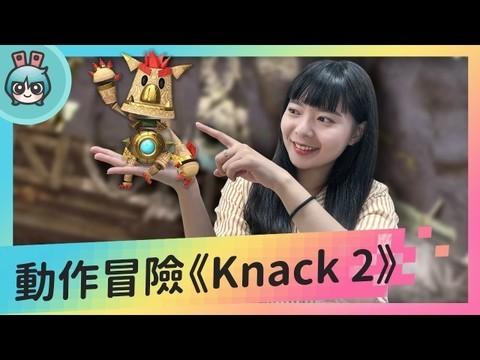 本格派冒险游戏《Knack 2》双人更好玩!
