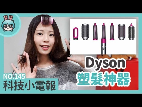 Dyson新美发器太神啦:科技小电报