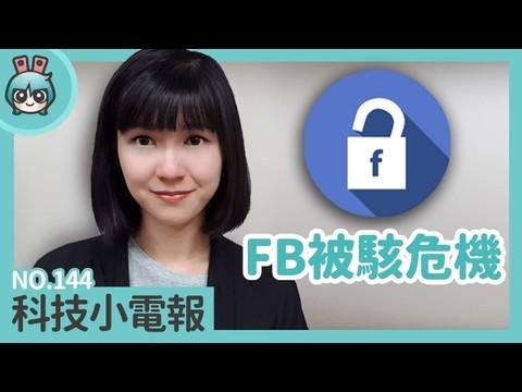 脸书恐陷入骇客危机:科技小电报