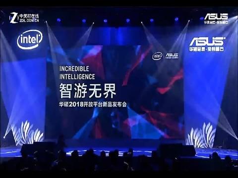 智游世界 华硕2018年开放平台新品发布会