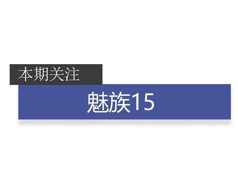 数说新机:魅族15牛刀小试