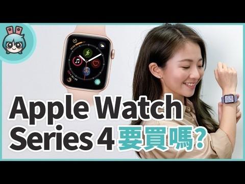 Apple Watch 4真的可以换?