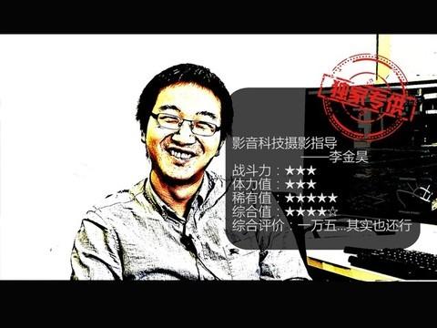 """""""竞显真章""""KOL李金昊体验优派 XG3240C"""