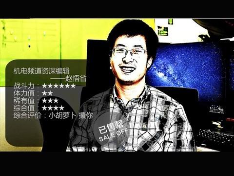 """""""竞显真章""""KOL赵悟省体验AOC AG322QCX"""